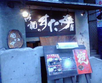 6月25日のランチ「伝説のすた丼」