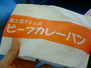 箱根のカレーパン
