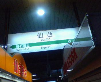 仙台にきています