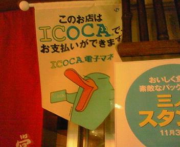 ICOCAのイコちゃん