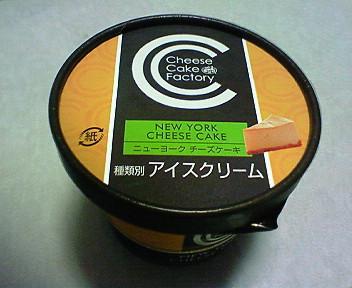 チーズケーキファクトリーのアイスクリーム
