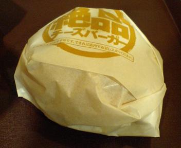3月5日「ロッテリア」の絶品チーズバーガー
