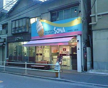 3月26日「SOWA」のさくらシャーベット