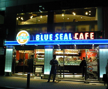 東京で食べるブルーシールアイス