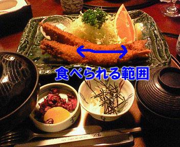 箱根「いろり茶屋」でランチ比100倍(推定)のエビフライ