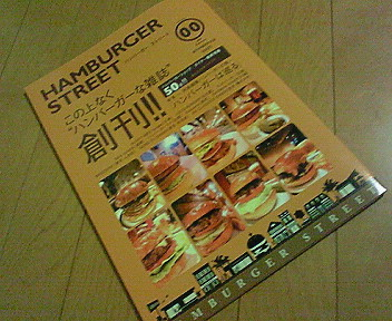 ハンバーガーの本