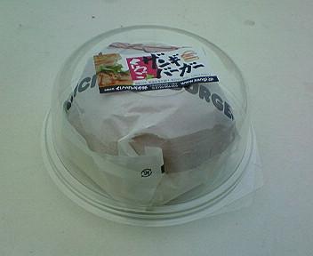 銀座松屋・北海道物産展でいただく「くしろザンギ本舗」のご当地バーガー