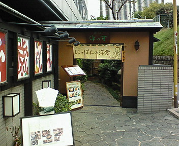 「津つ井」で昔ながらの洋食ランチ