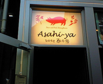 「Asahi-ya」でもりもりランチ