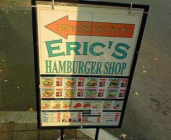 やさしいファーストフード「エリックスバーガーショップ」
