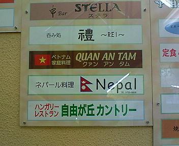 本当に「ネパール」という名前のネパール料理屋さん