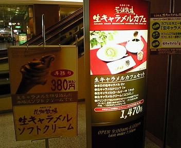 「花畑牧場生キャラメルカフェ」の生キャラメルソフト border=