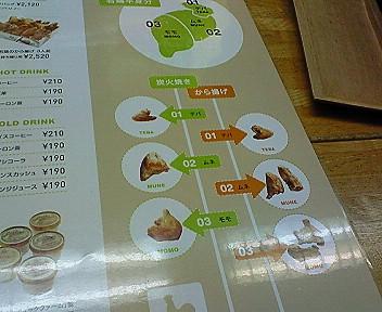 鶏三昧「チキンぺッカー」のバーガー