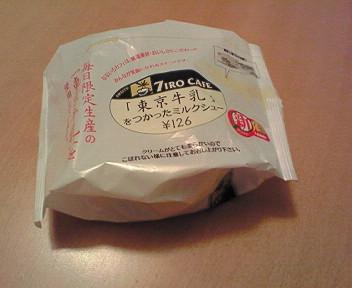 大田区限定「セブンイレブン」の東京牛乳ミルクシュー