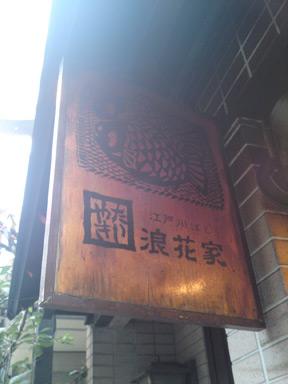 江戸川橋にもある「浪花家」のたい焼き
