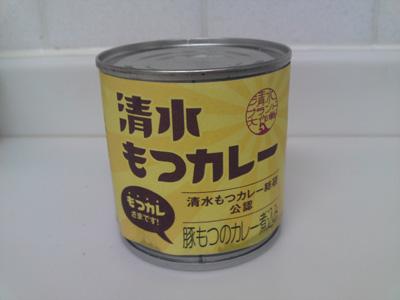 静岡・清水のご当地グルメ「もつカレー」